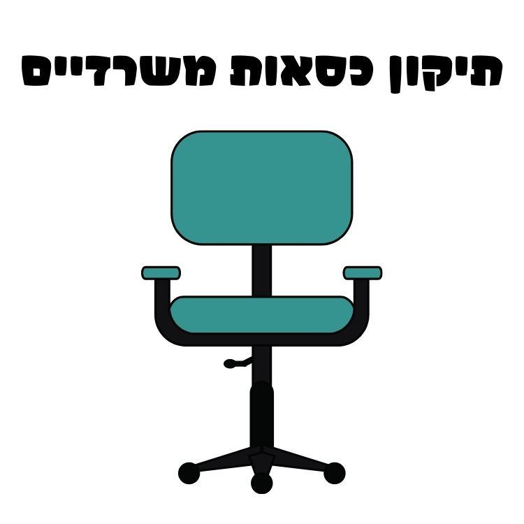 תיקון כסאות משרדיים